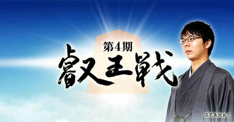 第4期 叡王戦